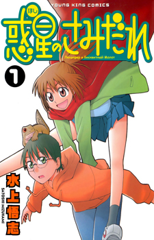 Hoshi no Samidare / Люцифер и Бисквитный Молот