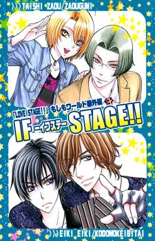 If stage / Если бы сцена