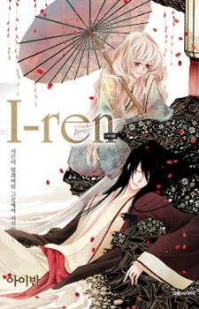 I-Ren / Ай-рен