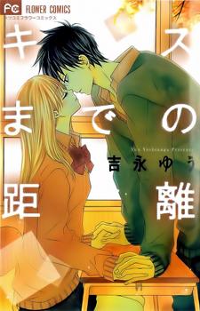 Kiss made no Kyori / Расстояние до поцелуя