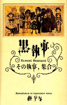Kuroshitsuji - character guide / Путеводитель по манге