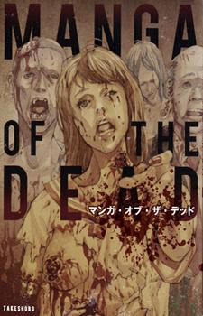 Manga of the Dead / Манга Мертвецов