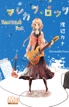 Mashikaku Rock / Уличный рок