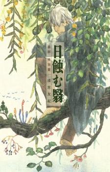 Mushishi Tokubetsu-hen: Hihamukage / Мастер муси: Тень, пожирающая солнце
