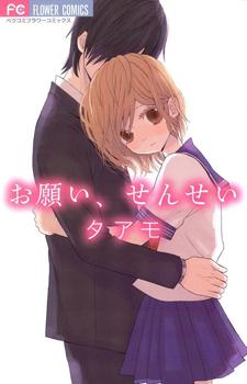 Onegai, Sensei / Учитель, пожалуйста