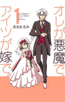 Ore ga Akuma de, Aitsu ga Yome de / Я демон, а она моя жена