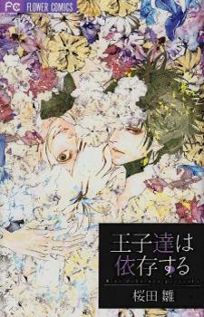 Oujitachi wa Izonsuru / Зависть принца