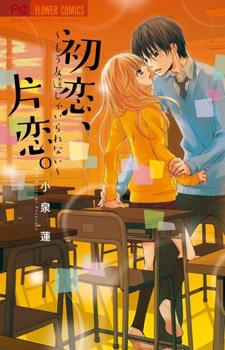Hatsukoi, Katakoi: Mou Tomodachi ja Irarenai / Первая любовь, безответная любовь