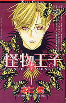 Sanbika / Принц - монстр