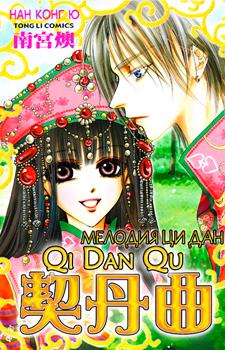 Qi Dan Qu / Мелодия Ци Дан