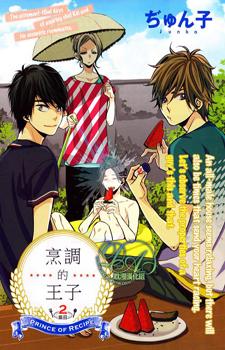 Recipe no Ouji-sama / Принц Рецепта