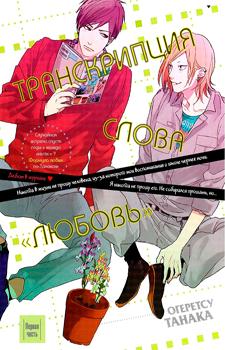 "Renai Ruby no Tadashii Furikata / Транскрипция слова ""любовь"""