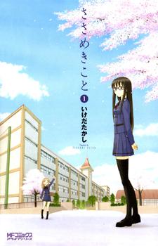 Sasameki Koto / Я тихо прошепчу