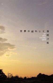 Sekai no Owari to Yoake Mae / До зари и конец света