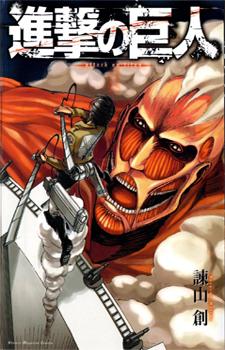 Shingeki no Kyojin / Вторжение гигантов