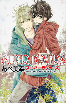 Super Lovers / Больше, чем возлюбленные