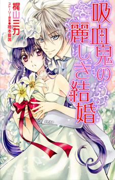 Kyuuketsuki no Uruwashiki Kekkon / Свадьба Вампиров