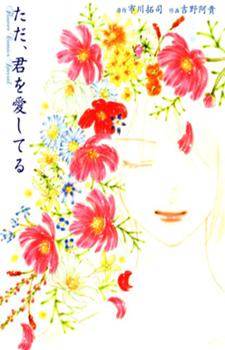 Tada, Kimi wo Aishiteru / Просто я люблю тебя...