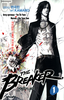 The Breaker / Сокрушитель