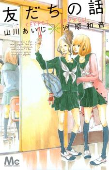 Tomodachi no Hanashi / Секрет дружбы