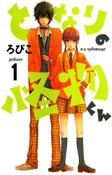 Tonari no Kaibutsu-kun / Я и Чудовище