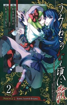 Umineko no Naku Koro ni Chiru - Episode 5: End of the Golden Witch / Когда плачут чайки Эпизод 5: Конец Золотой Ведьмы