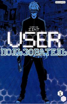 User / Пользователь