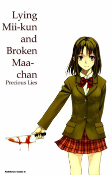 Usotsuki Mii-kun to Kowareta Maa-chan: Totteoki no Uso / Лгущий Мии-кун и Сломленная Маа-тян: Драгоценная ложь