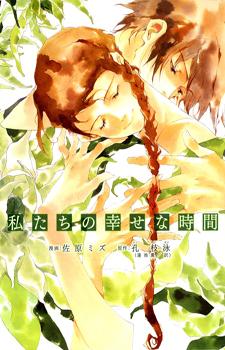 Watashitachi no Shiawase na Jikan / Часы нашего счастья