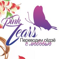 Pink Tears